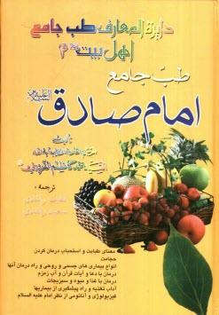 www.payane.ir - طب جامع امام صادق (ع)