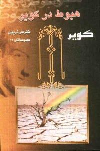 www.payane.ir - هبوط در كوير