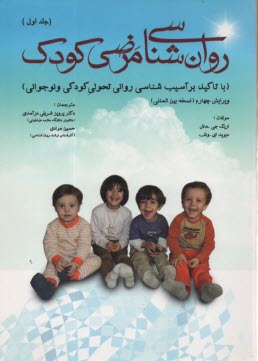 www.payane.ir - روانشناسي مرضي كودك با تاكيد بر آسيبشناسي رواني تحولي كودكي و نوجواني