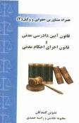 www.payane.ir - قانون آييندادرسي دادگاههاي عمومي و انقلاب در امور مدني و قانون اجراي احكام مدني
