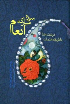 www.payane.ir - سوره مباركه انعام و طريقه ختم آن