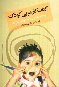 www.payane.ir - كتاب كار مربي كودك: برنامه كار سالانه مربي در مهد كودك و كودكستان