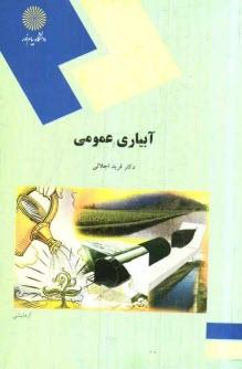 www.payane.ir - آبياري عمومي (رشته اقتصاد كشاورزي)