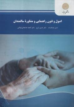 www.payane.ir - اصول و فنون راهنمايي و مشاوره سالمندان (رشته روانشناسي)