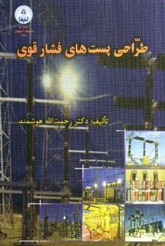 www.payane.ir - طراحي پستهاي فشار قوي