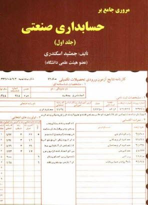 www.payane.ir - مروري جامع بر حسابداري صنعتي