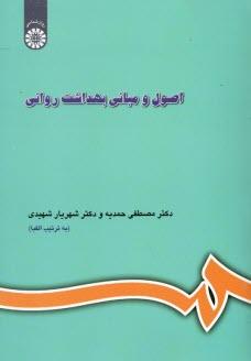 www.payane.ir - اصول و مباني بهداشت رواني (با اصلاحات و اضافات)