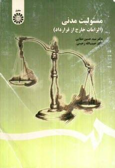 www.payane.ir - مسئوليت مدني (الزامات خارج از قرارداد)