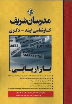 www.payane.ir - بازاريابي