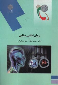 www.payane.ir - روانشناسي جنايي (رشته روانشناسي)