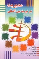 www.payane.ir - مديريت در عرصه بينالمللي