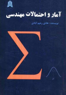 www.payane.ir - آمار و احتمالات مهندسي قابل استفادهي دانشجويان رشتههاي مهندسي و دروس آمار و كاربرد در مديريت