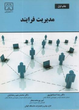 www.payane.ir - مديريت فرايند