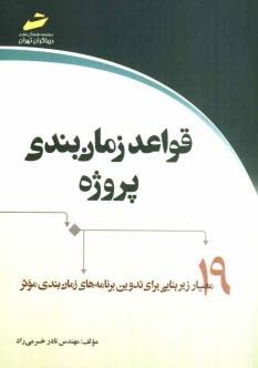 www.payane.ir - قواعد زمانبندي پروژه