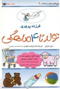 www.payane.ir - فرزندپروري تولد تا 4 ماهگي
