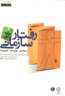 www.payane.ir - رفتار سازماني: فرد