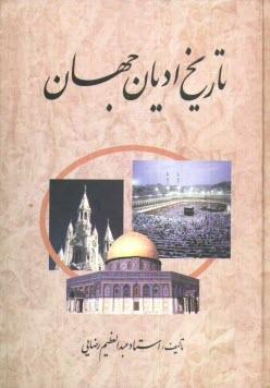 www.payane.ir - تاريخ اديان جهان