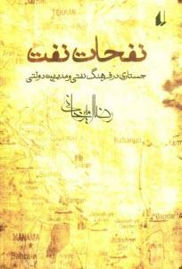 www.payane.ir - نفحات نفت: جستاري در فرهنگ نفتي و مديريت دولتي