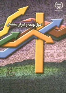 www.payane.ir - اصول توسعه و عمران منطقهاي