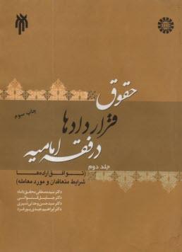 www.payane.ir - حقوق قراردادها در فقه اماميه: (توافق ارادهها، شرايط متعاقدان و مورد معامله)