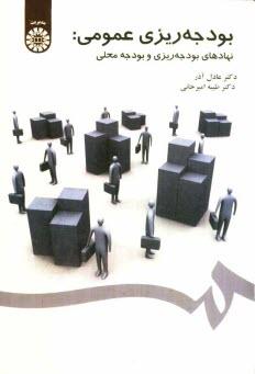 www.payane.ir - بودجهريزي عمومي: نهادهاي بودجهريزي و بودجه محلي