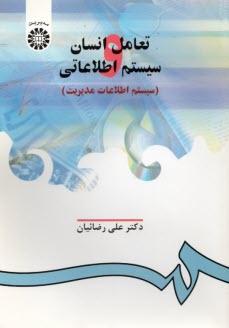 www.payane.ir - تعامل انسان و سيستم اطلاعاتي (سيستم اطلاعات مديريت)