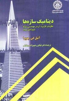 www.payane.ir - ديناميك سازهها: نظريه و كاربرد آن در مهندسي زلزله