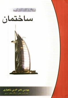www.payane.ir - روشهاي اجرايي ساختمان