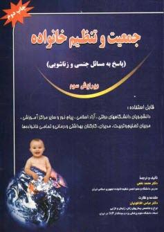 www.payane.ir - جمعيت و تنظيم خانواده (پاسخ به مسائل جنسي و زناشويي)