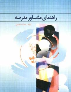 www.payane.ir - راهنماي مشاور مدرسه