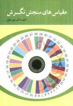 www.payane.ir - مقياسهاي سنجش نگرش