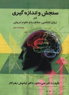 www.payane.ir - سنجش و اندازهگيري در روانشناسي، مشاوره و علوم تربيتي