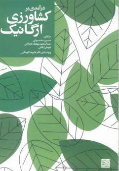 www.payane.ir - درآمدي بر كشاورزي ارگانيك (زيستي)