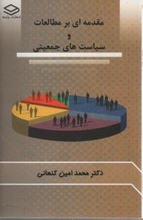 www.payane.ir - مقدمهاي بر مطالعات و سياستهاي جمعيتي