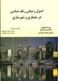 www.payane.ir - اصول و مباني رنگشناسي در معماري و شهرسازي