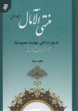 www.payane.ir - منتهي الآمال: در ذكر تاريخ چهارده معصوم (ع)