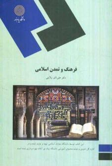 www.payane.ir - فرهنگ و تمدن اسلامي: (رشته معارف اسلامي)