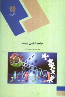 www.payane.ir - جامعهشناسي توسعه (رشته علوم اجتماعي)