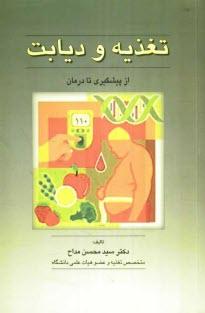 www.payane.ir - تغذيه و ديابت: از پيشگيري تا درمان
