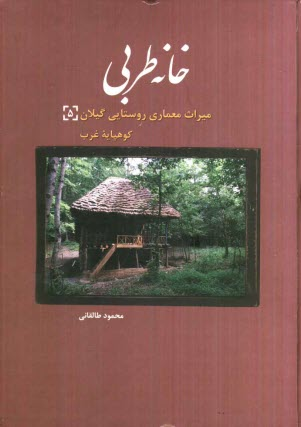 www.payane.ir - خانه طربي: ميراث معماري روستايي گيلان (5) كوهپايه غرب