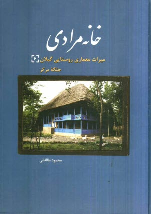 www.payane.ir - خانه مرادي