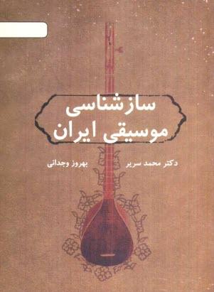 www.payane.ir - سازشناسي موسيقي ايران
