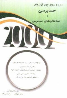 www.payane.ir - 2000 سوال چهارگزينهاي حسابرسي و استانداردهاي حسابرسي