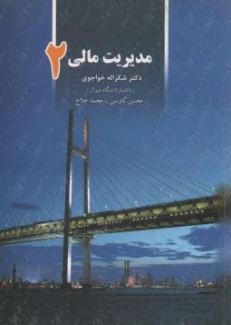 www.payane.ir - مديريت مالي 2