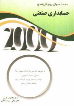 www.payane.ir - 2000 سوال چهارگزينهاي حسابداري صنعتي