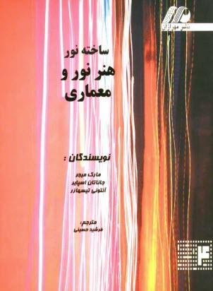 www.payane.ir - هنر نور و معماري (ساخته نور)