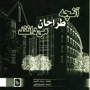 www.payane.ir - آنچه طراحان ميدانند