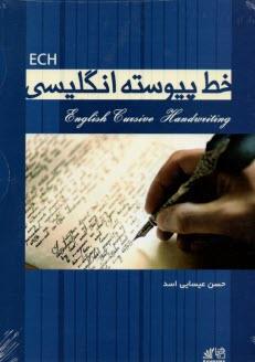 www.payane.ir - خط پيوسته انگليسي = English cursive handwriting (ECH)