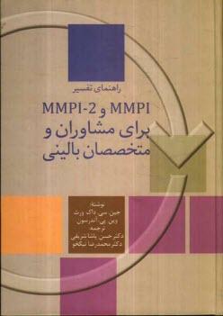 www.payane.ir - راهنماي تفسير MMPI و MMPI - 2 براي مشاوران و متخصصانباليني