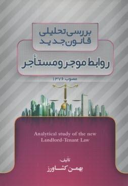www.payane.ir - بررسي تحليلي قانون جديد روابط موجر و مستاجر مصوب 1376